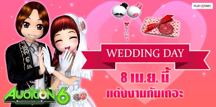 [AUDITION] Wedding Day วันที่ 8 นี้ แต่งงานกันเถอะ : 8 เมษายน 2562