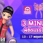 3minute-may19