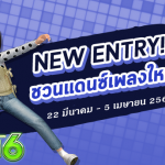 Audition-NewEntry-mar2