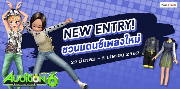 [AUDITION] New Entry! ชวนแดนซ์เพลงใหม่