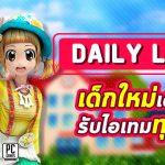 Daily-Login-New-may19