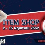 Item-shop-020519