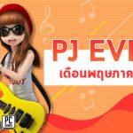 PJ-may19