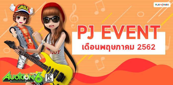 [AUDITION] PJ Event เดือนพฤษภาคม 2562