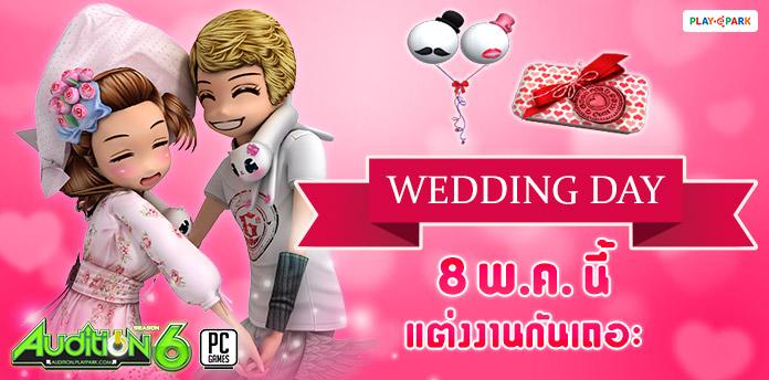 [AUDITION] Wedding Day วันที่ 8 นี้แต่งงานกันเถอะ