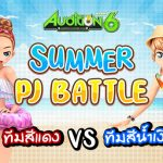 apr-Summer-PJ-Battle