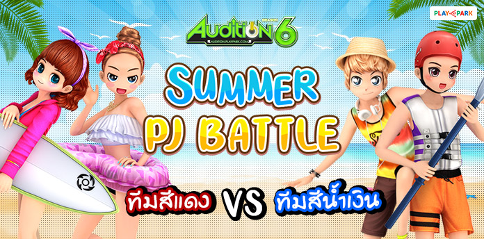 [AUDITION] Summer PJ Battle