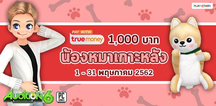 [AUDITION] True Money 1000: น้องหมาเกาะหลัง