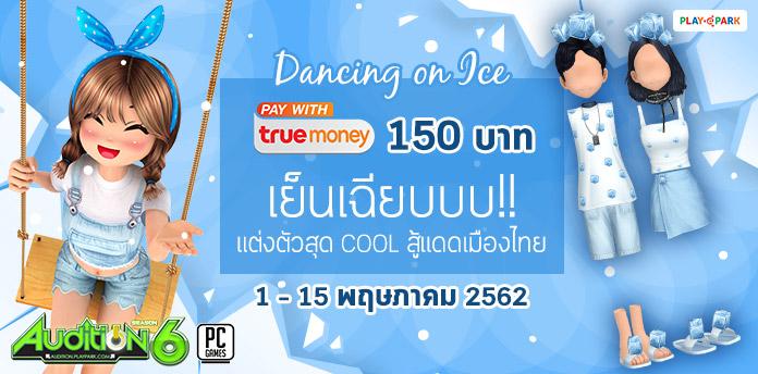 [AUDITION] True Money 150 Dancing on Ice  เย็นเฉียบบบ!! แต่งตัวสุด Cool สู้แดดเมืองไทย