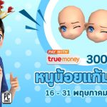 pro-true300-16may19