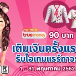 pro-true90-1may19