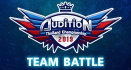 [ขยายเวลารับสมัคร TEAM Battle] AUDITION THAILAND CHAMPIONSHIP 2019