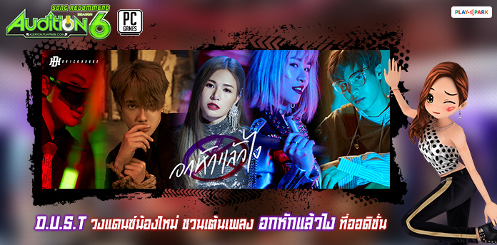 [AUDITION SONG RECOMMEND] DUST น้องใหม่จาก  BrickHouse