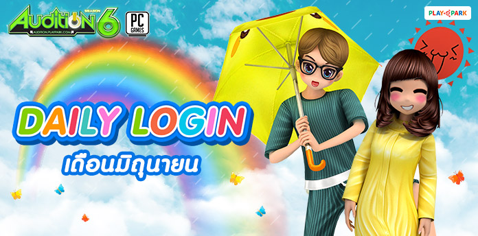 [AUDITION] Daily Login June 2019