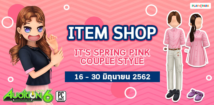 [AUDITION] ITEM SHOP UPDATE : 16 – 30 มิถุนายน 2562