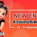 NewEntry-23may19
