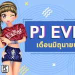 PJ Event Jun19 01