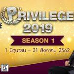 Privilege-2019-S1