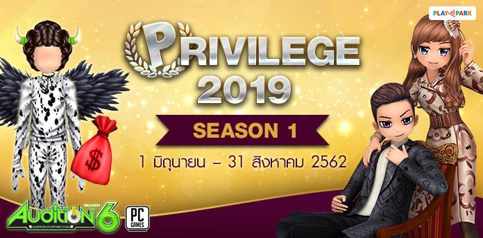 [AUDITION] PRIVILEGE 2019 #SEASON1 : มิถุนายน - สิงหาคม 2562
