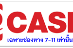 acash 7-11 only