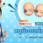 pro-true500-16may19