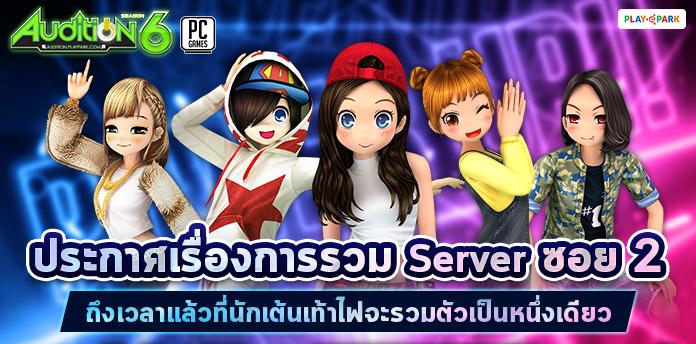 [AUDITION] ประกาศเรื่องการรวม Server ซอย2