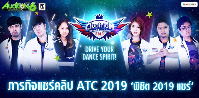 [AUDITION] ภารกิจแชร์คลิป ATC 2019 : DRIVE YOUR DANCE SPIRIT