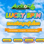 AU Lucky Spin Jun19 05