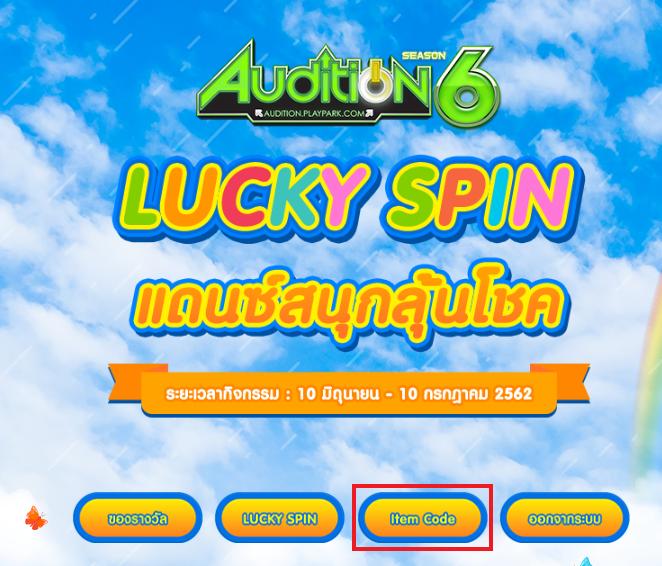 [AUDITION] Lucky Spin แดนซ์สนุกลุ้นโชค