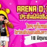 Arena Jun19 01