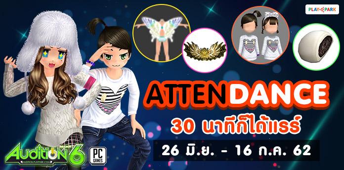[AUDITION] 26 มิถุนายนนี้ อัพเดทอุปนิสัยใหม่ของ Mascot/EXPx2/Attendance Event และไอเทมใหม่ๆมากมาย ห้ามพลาด !!!