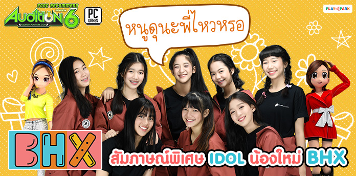"[AUDITION SONG RECOMMEND] วงไอดอลน้องใหม่ จาก BRICK HOUSE ""BHX"""