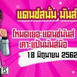 Dance on PC Jun19 01