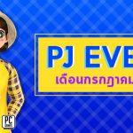 PJ Event Jul19 01