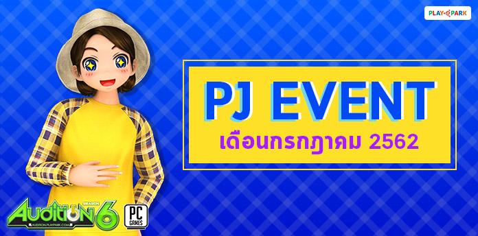 [AUDITION] PJ Event เดือนกรกฎาคม 2562