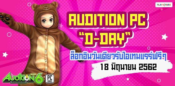 "[AUDITION] AUDITION PC ""D-DAY"" ล็อกอิน วันเดียวรับไอเทมแรร์ฟรีๆ!!"