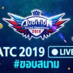 ขอบสนาม ATC 2019 01