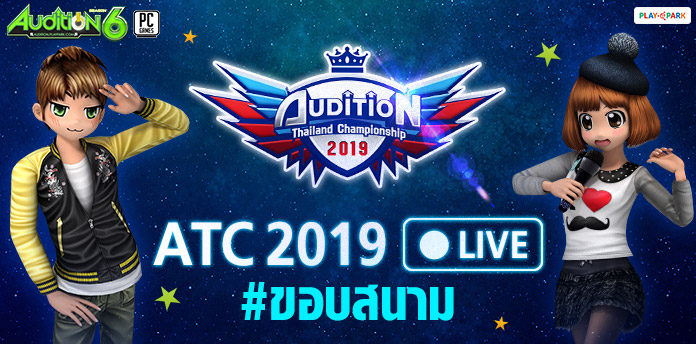 [AUDITION] ATC 2019 LIVE #ขอบสนาม และ #HIGHLIGHT