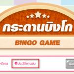 13th-bingo-aug19 04