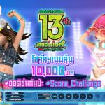 13th-score_challenge-aug19 01