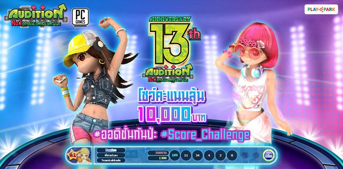 [AUDITION] 13ปี #ออดิชั่นกันป่ะ #Score_Challenge