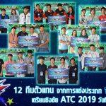 ATC-2019-222-696×344