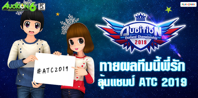 [AUDITION] ATC 2019  ทายผลทีมนี้พี่รัก ทายผลแชมป์ ATC 2019
