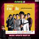 Audition-MusicUpdate-030719-1