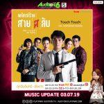 Audition-MusicUpdate-030719-2