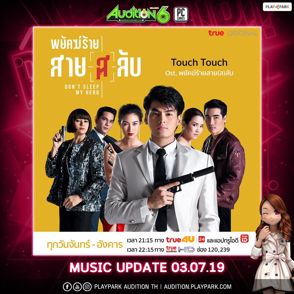 [AUDITION] 3 กรกฎาคมนี้ อัพเดทเพลงใหม่ และไอเทมใหม่ๆมากมาย ห้ามพลาด !!!
