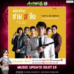 Audition-MusicUpdate-030719-3