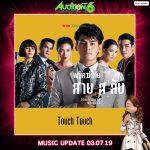 Audition-MusicUpdate-030719-3