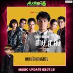 Audition-MusicUpdate-030719-4