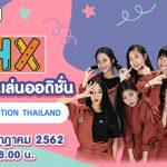 BHX-live-696×344